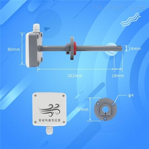 风管温湿度传感器高精度4-20ma新风速