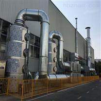 化工廢氣處理設備
