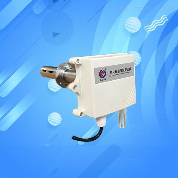 管道式二氧化碳传感器