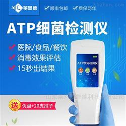 卫生快速检测系统-wifi型ATP荧光检测仪