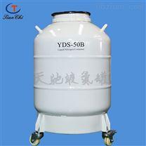 天驰50升大容量液氮罐供应资阳地区