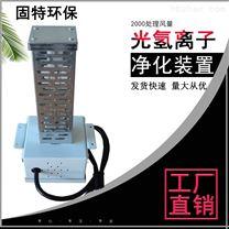 风道插入式纳米级光触媒空气净化器生产厂商