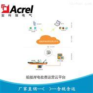 AcrelCloud-9500船舶岸电计费云平台