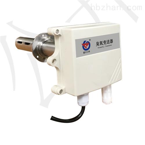RS485管道式臭氧变送器
