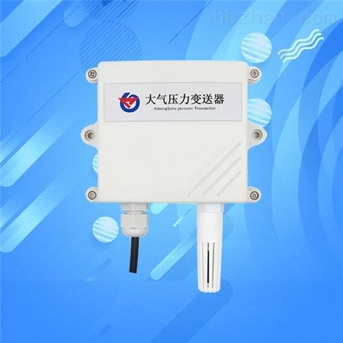 RS485大气压力变送器