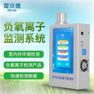 HED-FLZ-1手持空气负氧离子检测仪