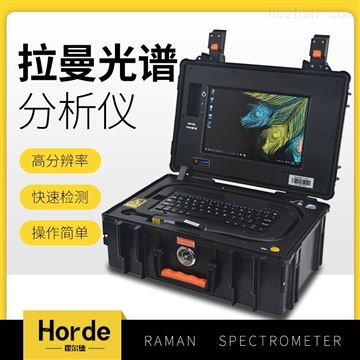 HED-LM拉曼光谱检测仪器