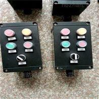 LA53風機遠程防爆控製按鈕盒