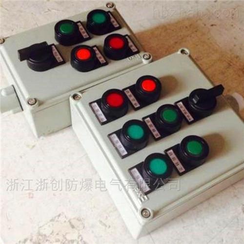 防爆按钮操作箱防爆机旁按钮盒
