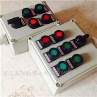 BXK-防爆按鈕操作箱防爆機旁按鈕盒