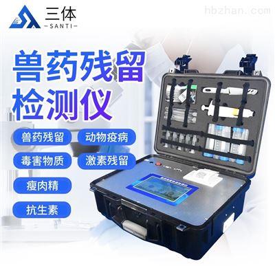 ST-SC水产品安全检测仪