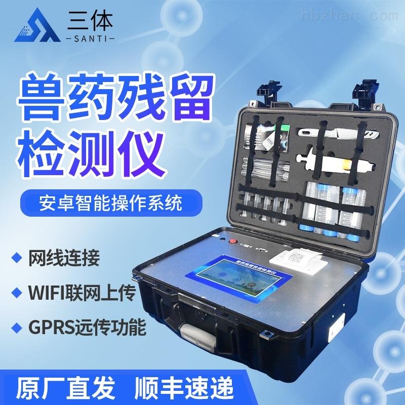 水产品安全检测仪-水产品安全检测仪-水产品安全检测仪