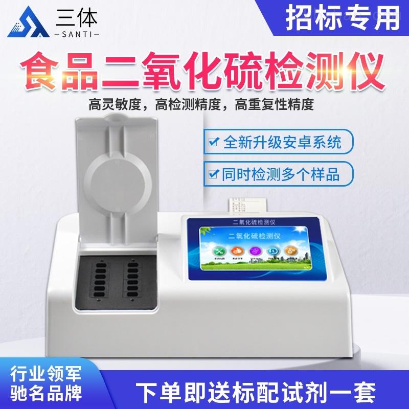 食品二氧化硫测定仪-食品二氧化硫测定仪-食品二氧化硫测定仪