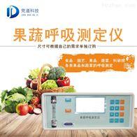 JD-HX10果蔬呼吸测定仪