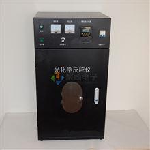 常州光化学反应仪