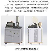 LAPC8038E2颗粒物过滤效率试验台星源洁净