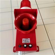 船舶報警喇叭 船用聲光報警器