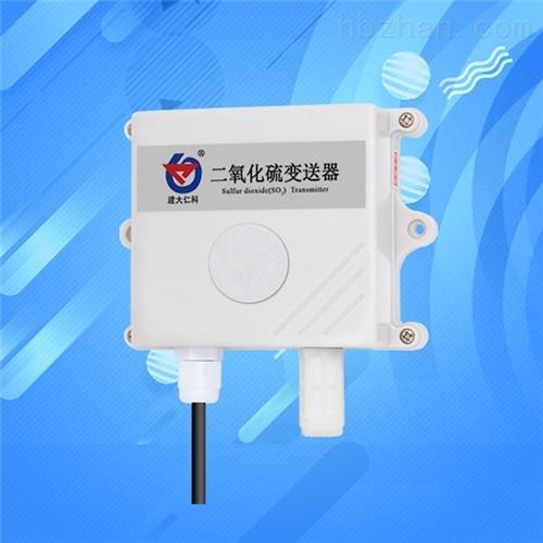 二氧化硫变送传感器