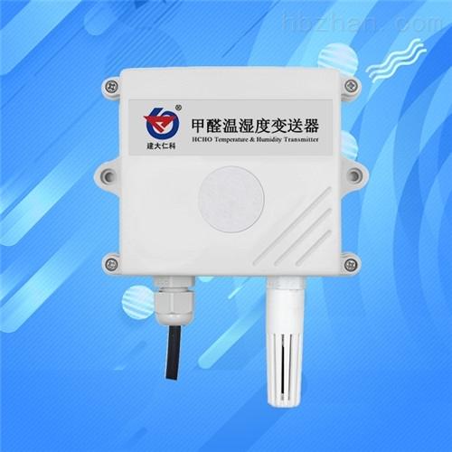 甲醛温湿度变送器