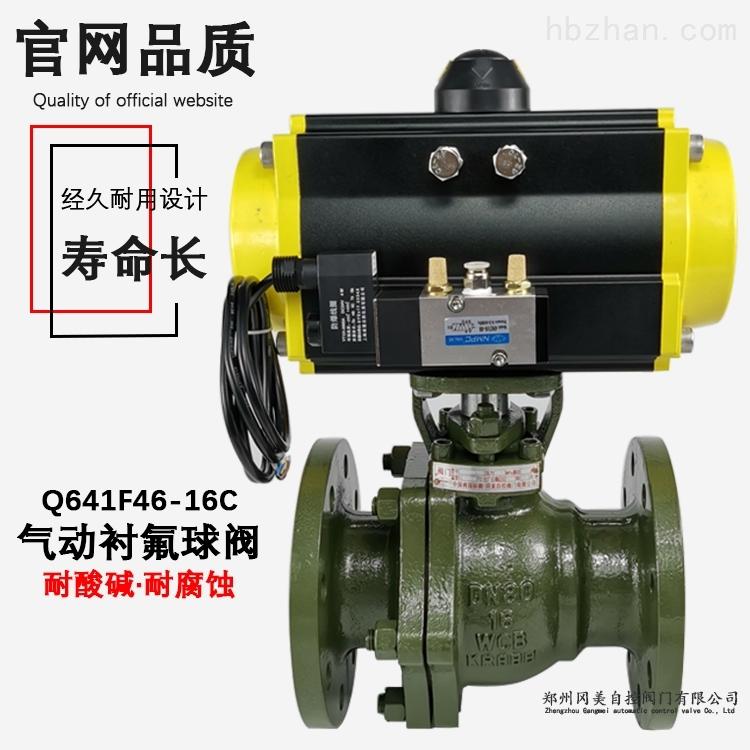 气动衬氟法兰球阀GMQ641F4