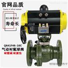 Q641F4-16C气动衬氟法兰球阀GMQ641F4