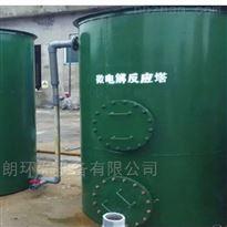 FL-AO-5铁屑过滤法微电解铁碳塔印染污水处置装备