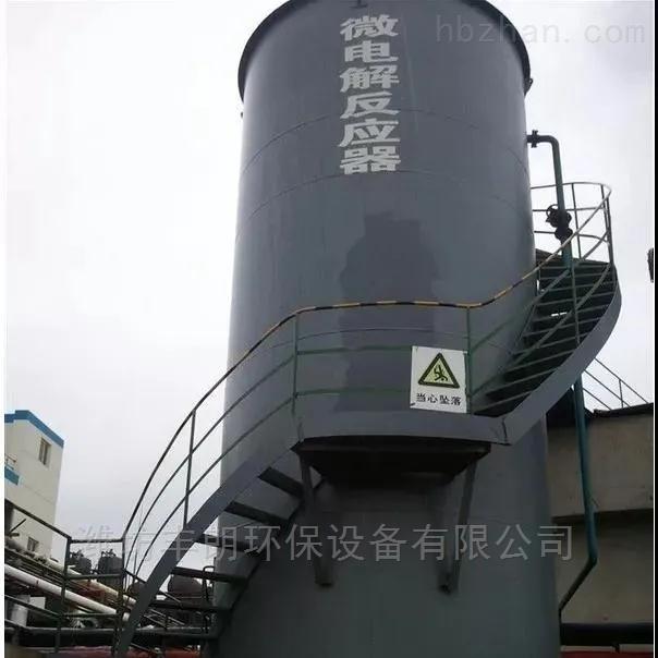 铁碳微电解催化氧化还原酸洗磷化废水反应器