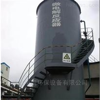 FL-FD-2铁碳微电解催化氧化还原酸洗磷化废水反应器