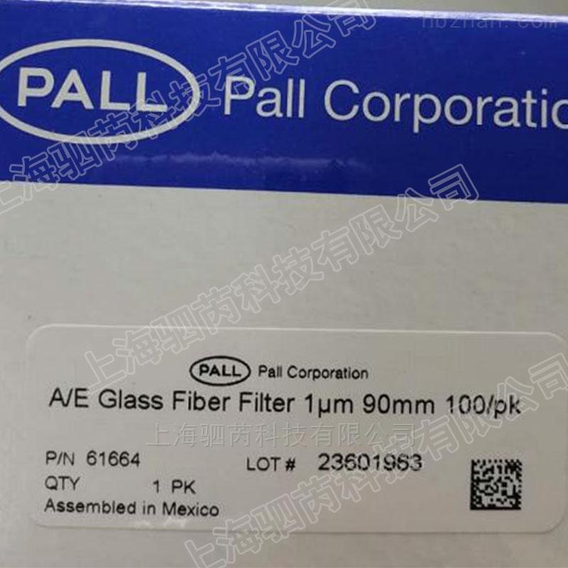 PALL A/E Glass Fiber 玻璃纤维滤膜片