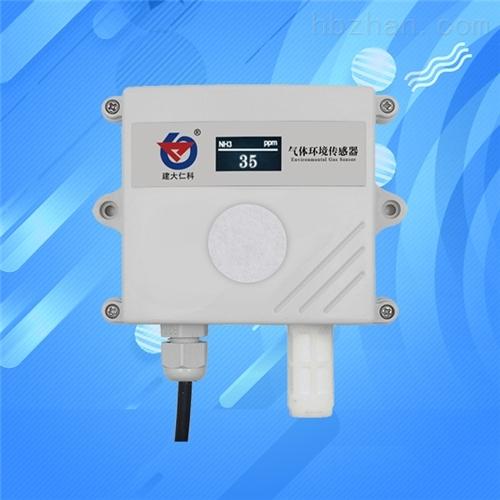 氨气传感器NH3气体浓度鸡舍4-20mA输出