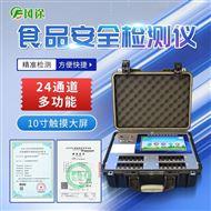 FT-G2400全项目食品检测仪
