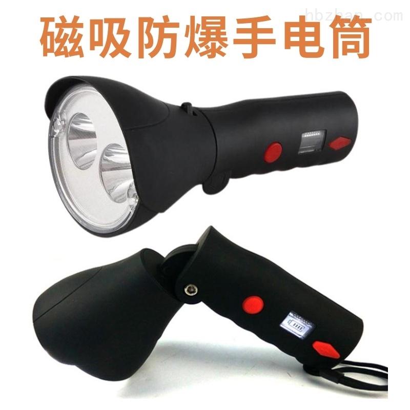 GAD208磁吸强光工作灯,手持防爆手电筒