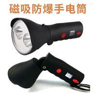 手持式便携应急灯带磁铁NVC021-A防爆手电筒