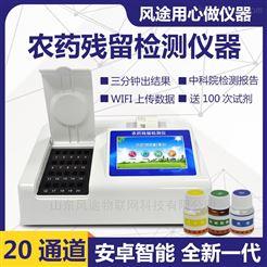 FT-G24S食用农产品合格证检测打印一体机