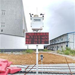 巴中市CCEP认证扬尘污染在线监测系统