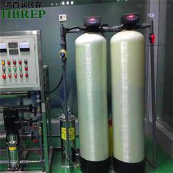 HBR-RO-20锅炉用水处理设备|反渗透设备|鸿百润环保