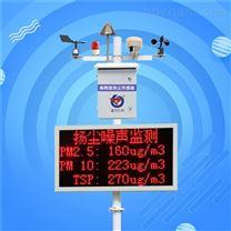 噪聲揚塵在線監測系統