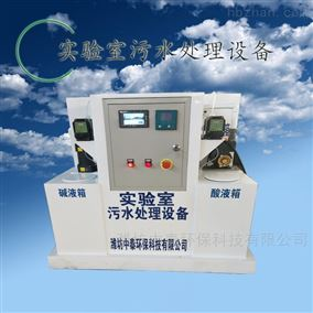 ZTYT309型学校实验室污水处理设备