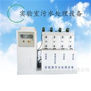 ZT308实验室污水处理设备