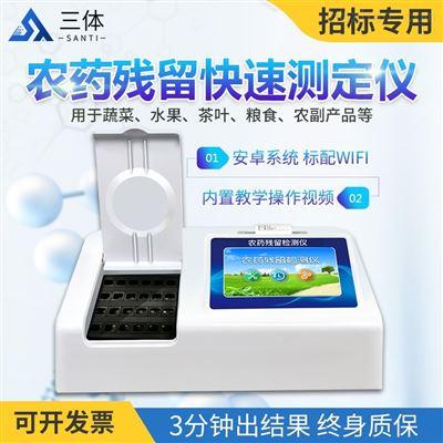 ST-NY24蔬菜农残留检测仪