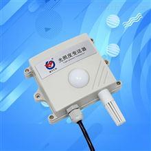 光照度传感器照度计温湿度变送器工业RS485