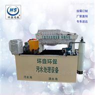 HS-04印刷厂油墨污水处理设备厂家直销