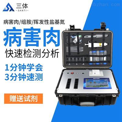 ST-BR12肉类病害检测仪