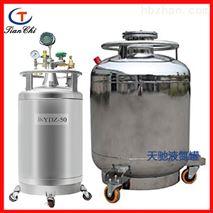 福州YDZ-50不锈钢压力罐天驰大口径液氮罐