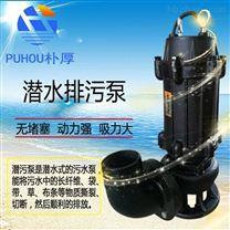 朴厚泵业直销 WQ/QW潜水排污泵