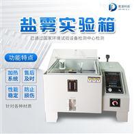 JD-YW120盐雾腐蚀试验箱厂家