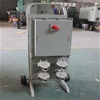 bxx-移動式防爆檢修電源箱
