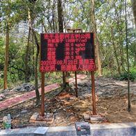 自然保护区环境负氧离子监测站含氧量监测仪