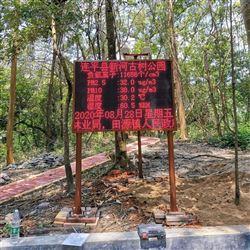 公园生态环境质量负氧离子监测系统