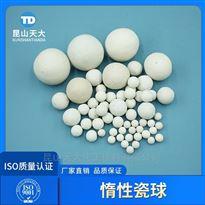 催化剂支撑填料惰性瓷球填料